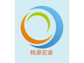 桃源足道logo标志设计