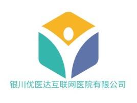 银川优医达互联网医院有限公司门店logo标志设计