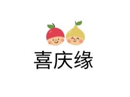 喜庆缘品牌logo设计