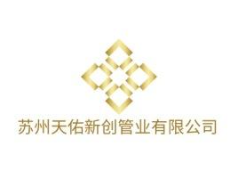 苏州天佑新创管业有限公司企业标志设计