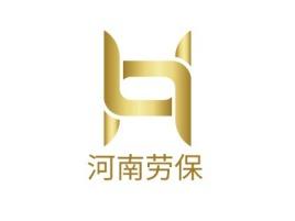 河南劳保企业标志设计
