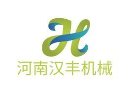 河南汉丰机械企业标志设计