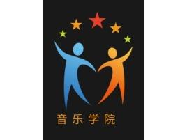 音 乐 学 院 logo标志设计