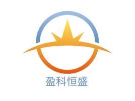 盈科恒盛公司logo设计