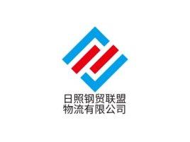 日照钢贸联盟物流有限公司公司logo设计