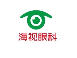 海视眼科门店logo标志设计