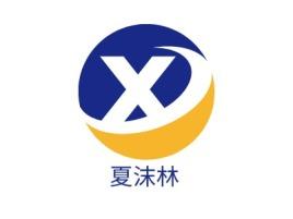 夏沫林logo标志设计