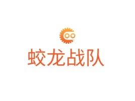 蛟龙战队企业标志设计