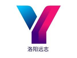 洛阳远志企业标志设计