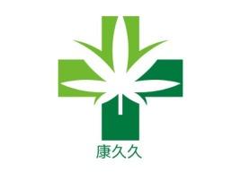 康久久公司logo设计