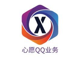 心愿QQ业务公司logo设计