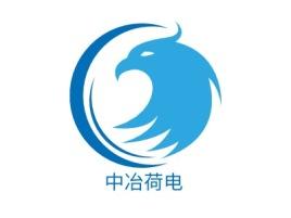 中冶荷电企业标志设计