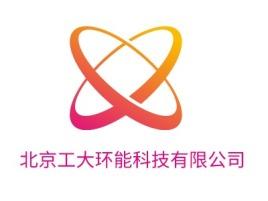 北京工大环能科技有限公司企业标志设计