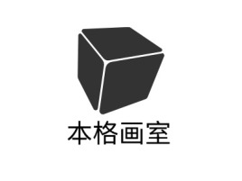 本格画室logo标志设计