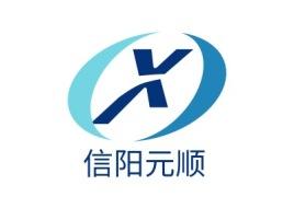 信阳元顺公司logo设计