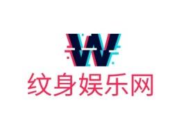 纹身娱乐网logo标志设计