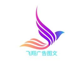 飞翔广告图文logo标志设计