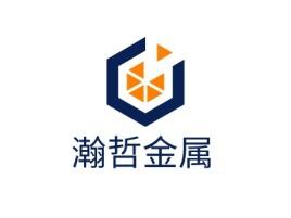 瀚哲金属企业标志设计