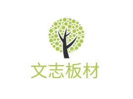 文志板材企业标志设计