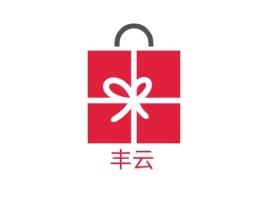 丰云店铺标志设计