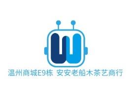 温州商城E9栋 安安老船木茶艺商行企业标志设计
