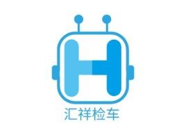 汇祥检车公司logo设计