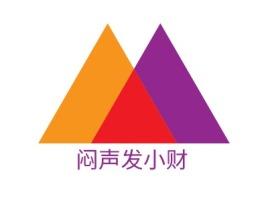 闷声发小财公司logo设计