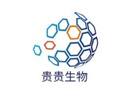 贵贵生物logo标志设计