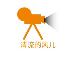 清流的风儿logo标志设计