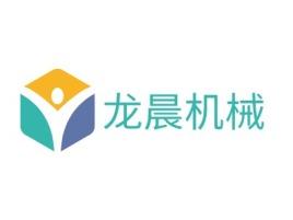 龙晨机械企业标志设计