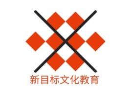 新目标文化教育logo标志设计