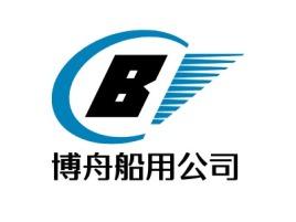 博舟船用公司企业标志设计