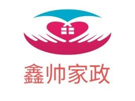 鑫帅家政门店logo设计