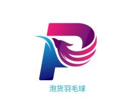 泡货羽毛球logo标志设计