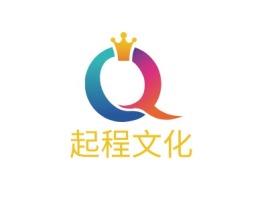 起程文化公司logo设计