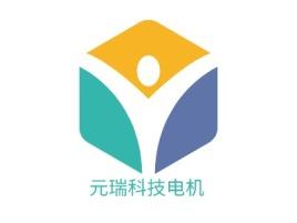 元瑞科技电机企业标志设计