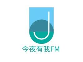 今夜有我FMlogo标志设计