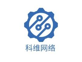 科维网络公司logo设计