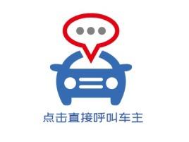 点击直接呼叫车主公司logo设计