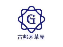 古邦茅草屋企业标志设计