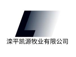 滦平凯源牧业有限公司品牌logo设计