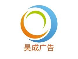 昊成广告logo标志设计
