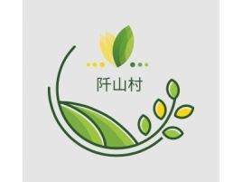 阡山村品牌logo设计