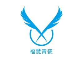 福慧青瓷logo标志设计