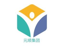 元顺集团公司logo设计