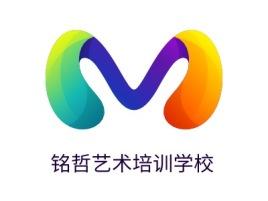 铭哲艺术培训学校logo标志设计