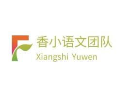 Xiangshi Yuwenlogo标志设计