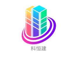 科恒建企业标志设计