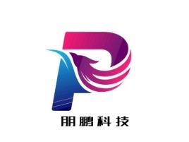 朋鹏科技企业标志设计