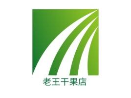 老王干果店品牌logo设计